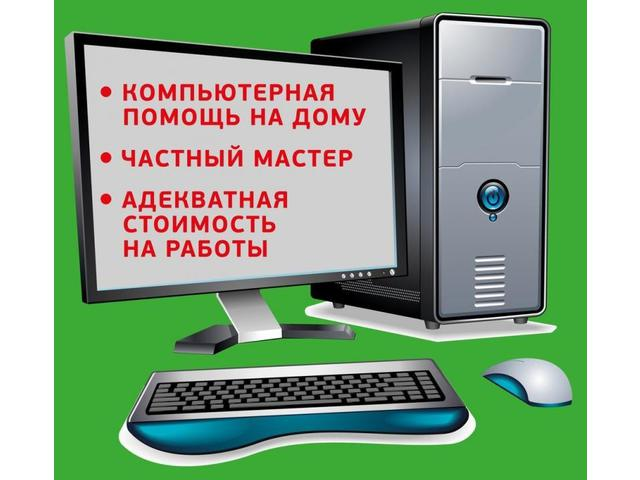 kompyyuternaya-pomoschy