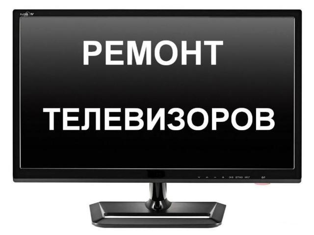 Ремонт Телевизоров. Телемастер.