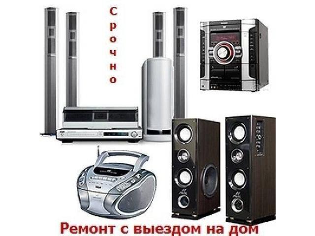 Ремонт муз центров магнитофонов dvd Выезд на дом