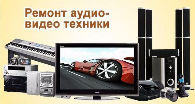 Ремонт  музыкальных центров видеомагнитофонов тв двд Выезд