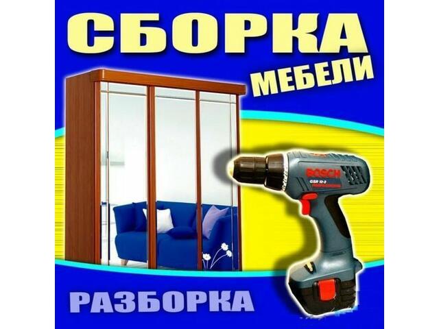 Сборка-разборка мебели в Твери