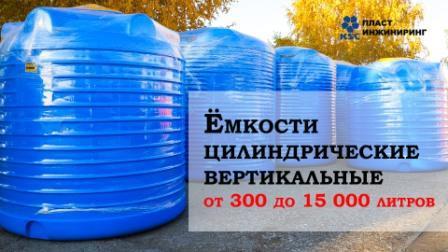 Ёмкость цилиндрическая вертикальная 5000 литров.