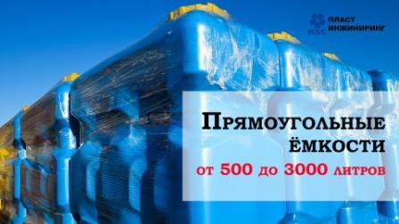 Ёмкость прямоугольная 3000 литров.