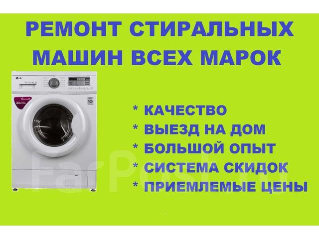 Ремонту стиральных машин