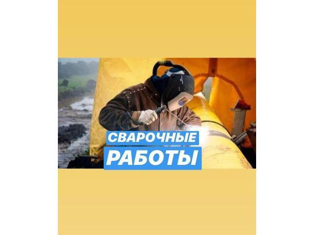 Сварщики / монтажники / слесаря