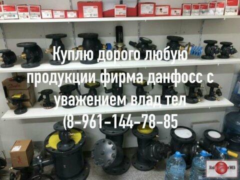 Куплю продукция Danfoss дорого +7961-144-78-85