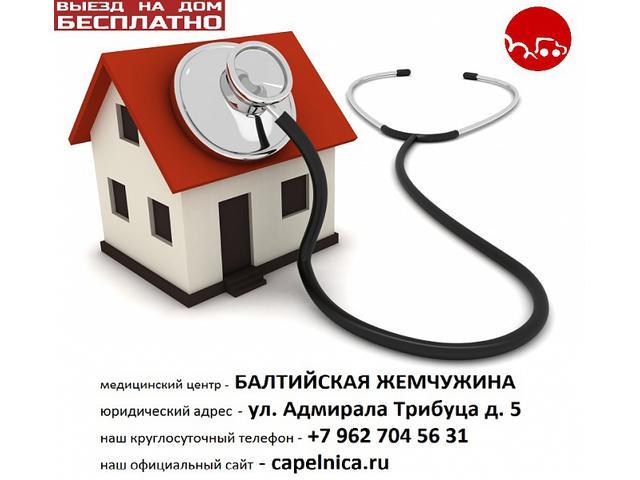Вызов врача на дом круглосуточно в СПБ и ЛО