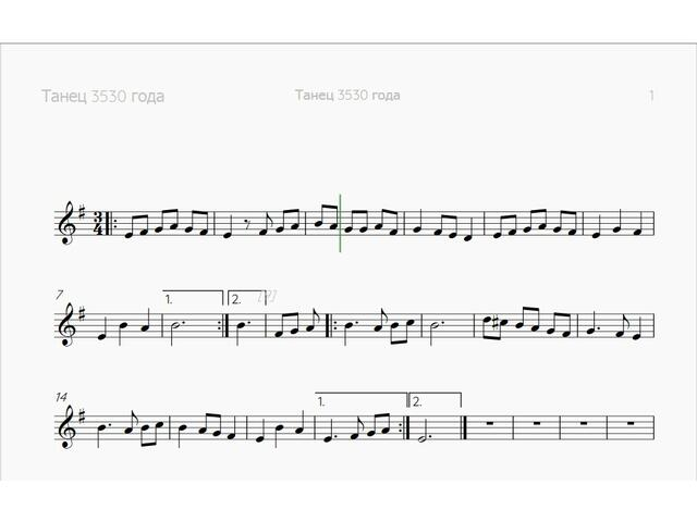 Услуги наборщика нот в Sibelius