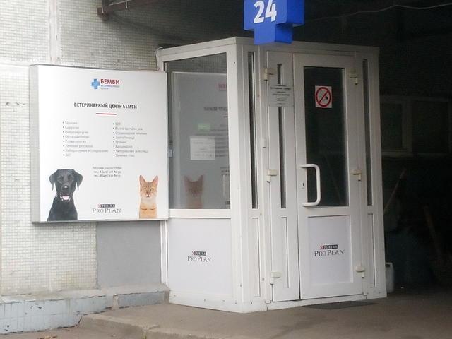 Ветеринарная клиника Бемби на улице Цюрупы