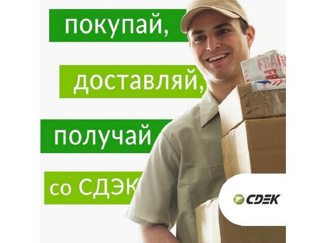 Курьерская компания СДЭК.