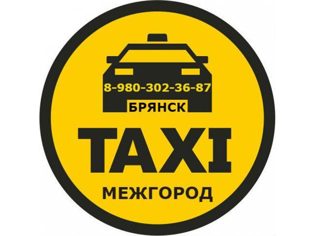 Заказ такси Межгород в Брянске. Фиксированная цена.