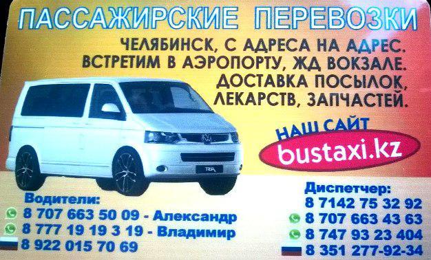 Пассажирские перевозки Челябинск-Костанай