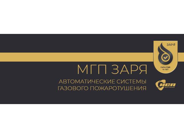 """ООО """"Инновационные Системы Пожаробезопасности"""""""