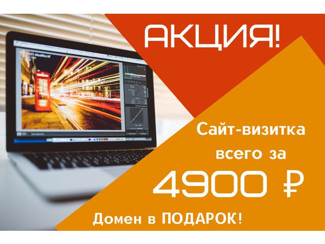 Сайт-визитку
