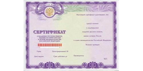 Экзамен по русскому языку как иностранный