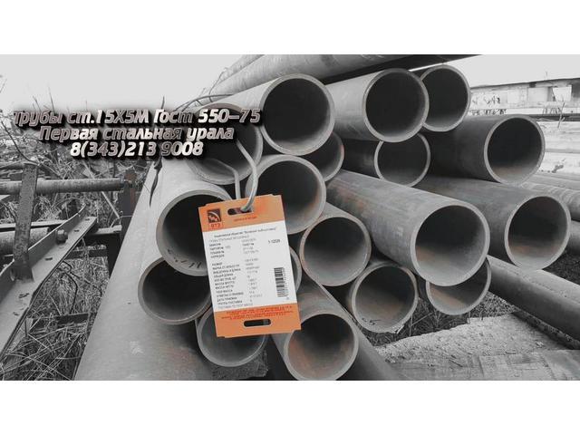 Труба ст.15Х5М, Гост 550-75 от 20 до 630мм Наличие на нашем складе 100%