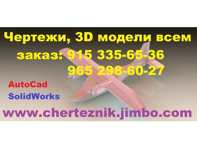 chertezhno-konstruktorskaya-dokumentaciya