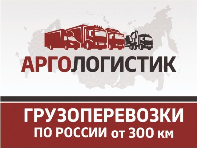 Грузоперевозки, переездыпо городу, области и всей России.