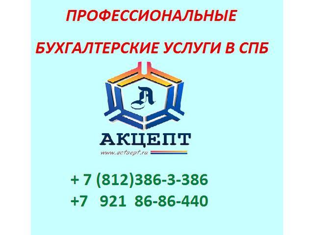 Заполнение 3 НДФЛ в СПб | Приморский район | Комендантский проспект