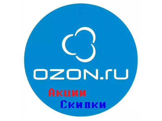 Баллы на озон