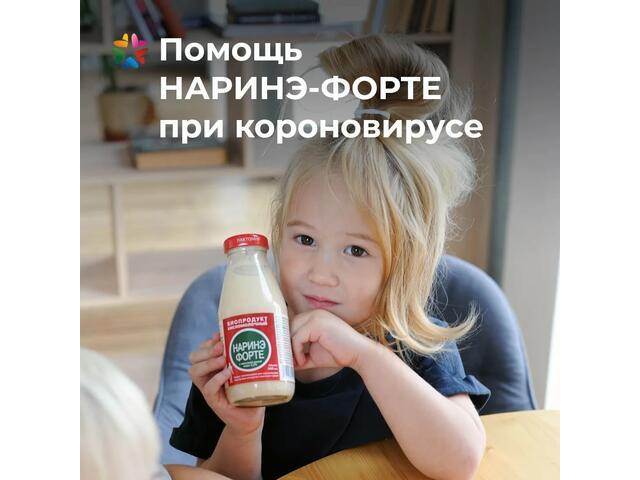 НАРИНЭ-ФОРТЕ