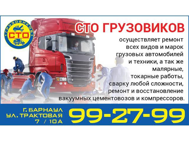 СТО грузовых машин